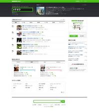 Matome_search.jpg